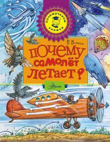 Волцит П.М. - Почему самолёт летает? обложка книги