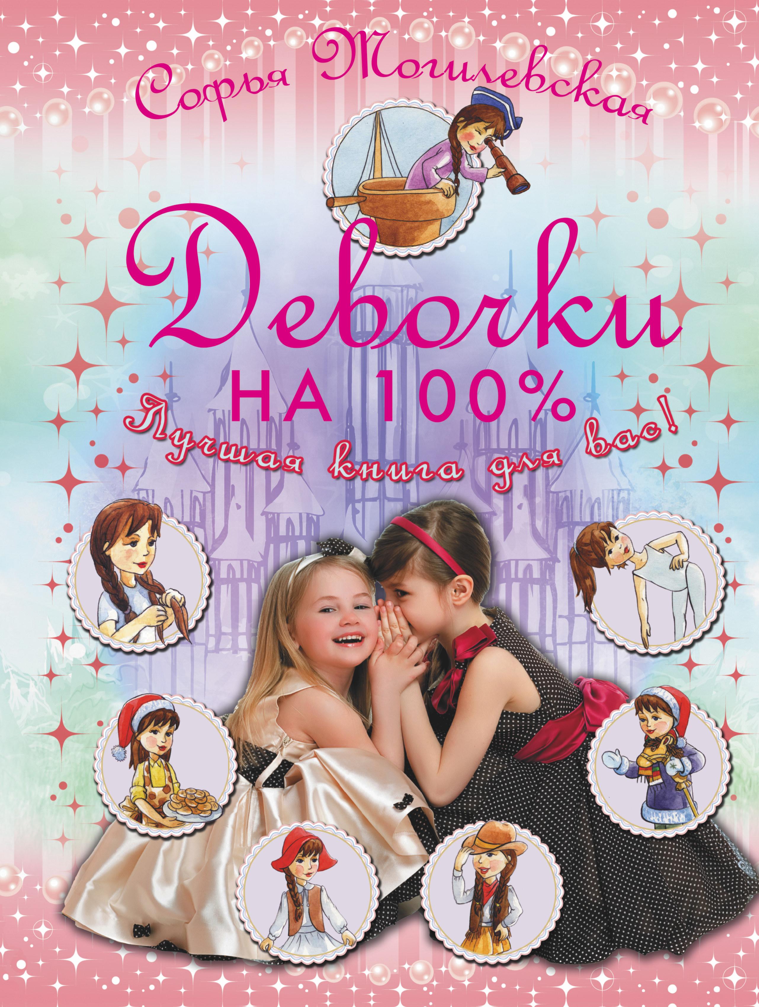 Девочки на 100%. Девочки, лучшая книга для вас ( Могилевская С.А.  )