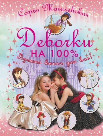 Девочки на 100%. Девочки, лучшая книга для вас Могилевская С.А.