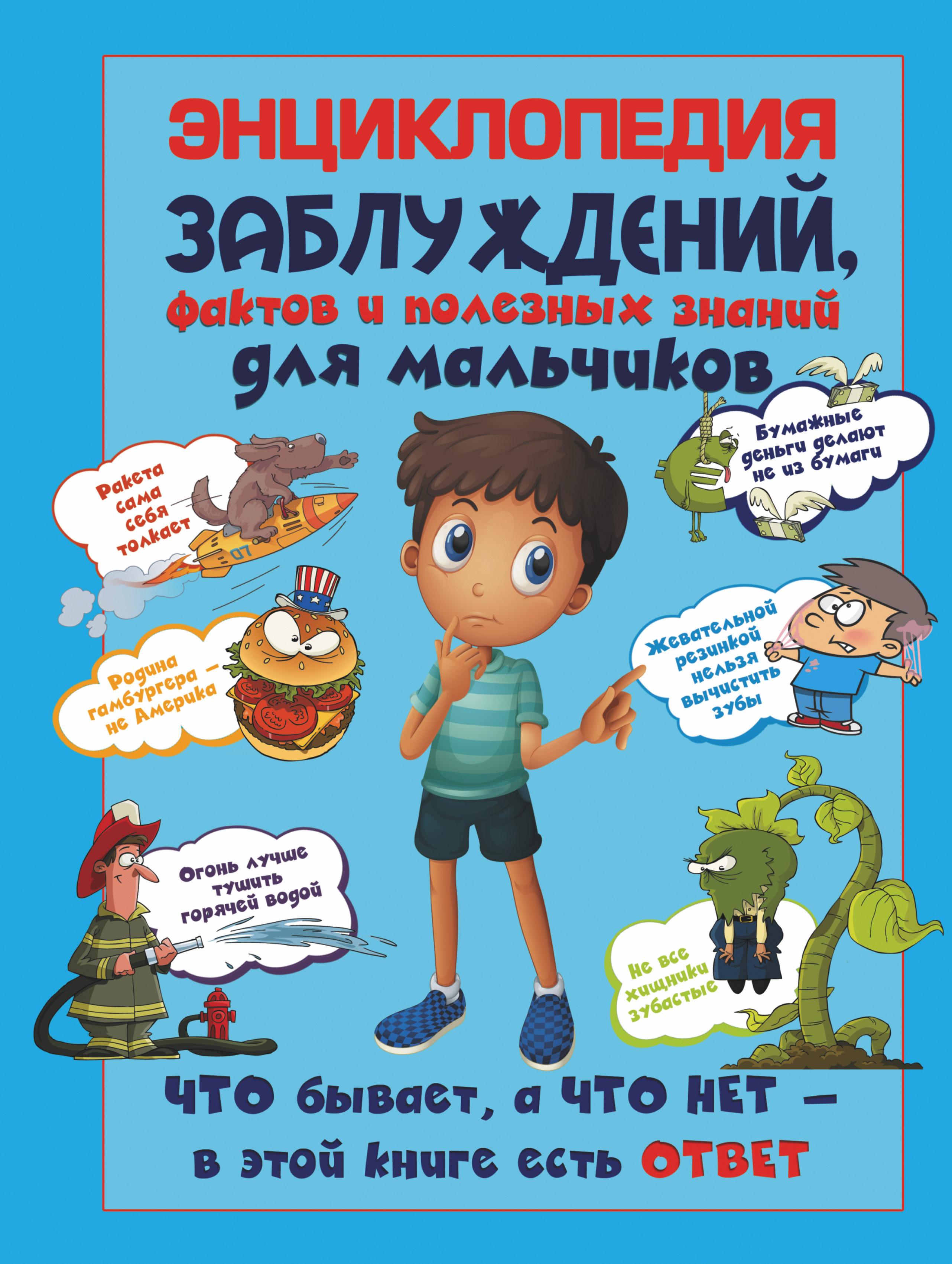 Энциклопедия заблуждений, фактов и полезных знаний для мальчиков