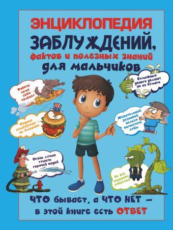 Энциклопедия заблуждений, фактов и полезных знаний для мальчиков Мерников А.Г.
