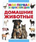 Домашние животные от ЭКСМО