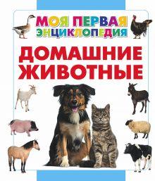 Спектор А.А. - Домашние животные обложка книги