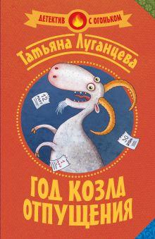 Луганцева Т.И. - Год козла отпущения обложка книги