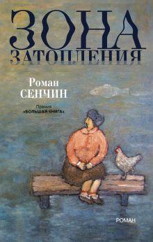 Сенчин Р.В. - Зона затопления обложка книги