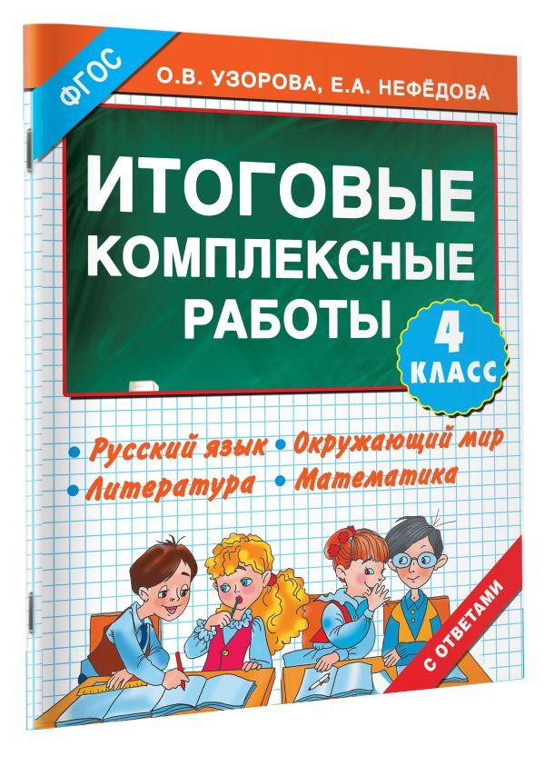 Итоговые комплексные работы 4 класс Узорова О.В.