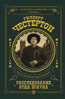 Честертон Г.К. - Расследование отца Брауна обложка книги