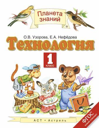 Технология. 1 класс Узорова О.В., Нефёдова Е.А.