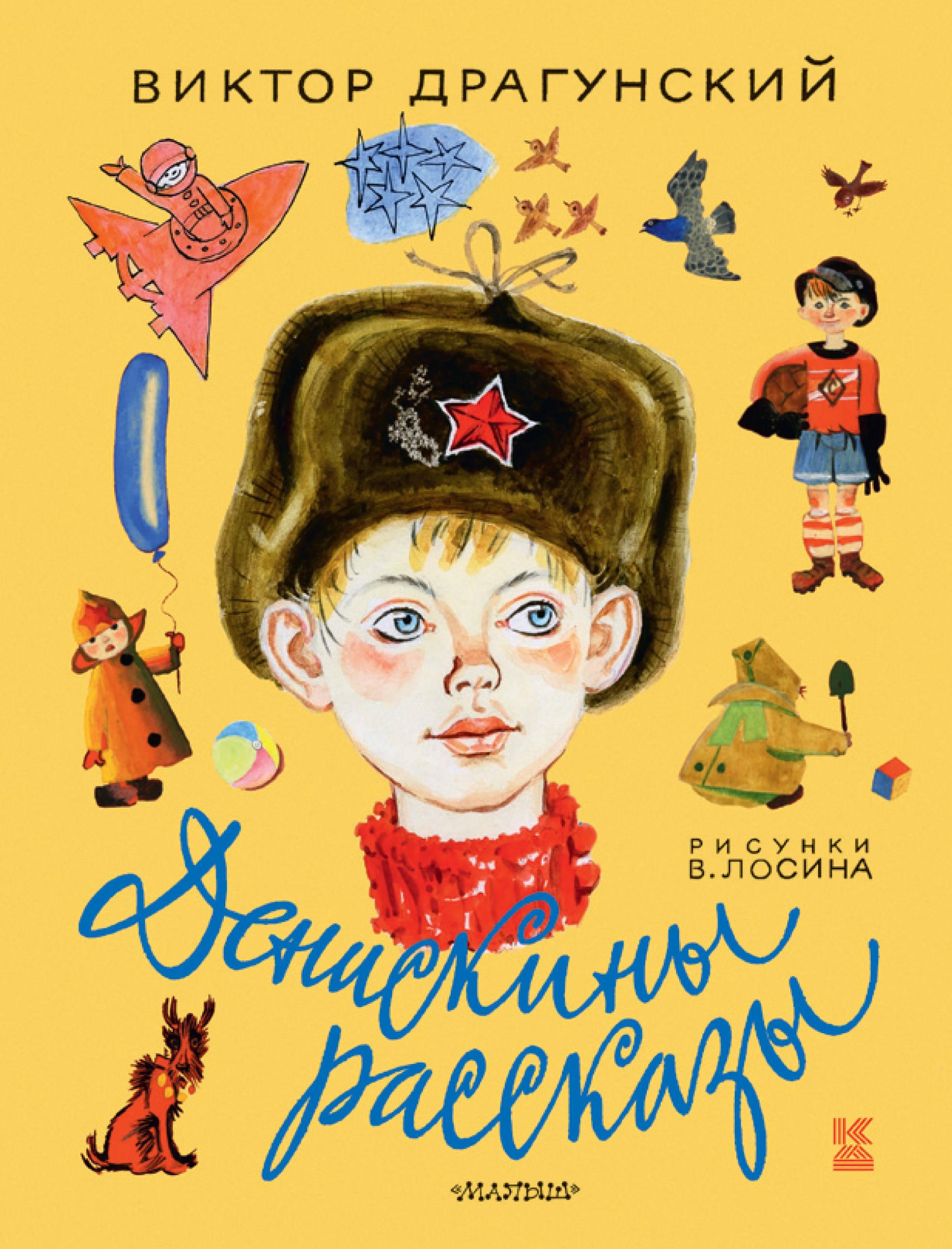 Драгунский В.Ю. Денискины рассказы самые смешные денискины рассказы