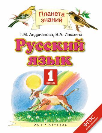 Русский язык. 1 класс. Учебник Андрианова Т.М., Илюхина В.А.
