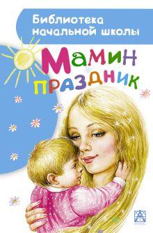 Барто А.Л. - Мамин праздник обложка книги