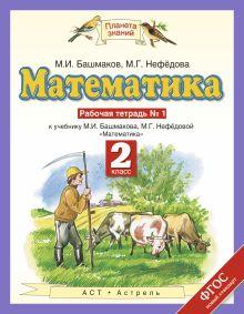 Математика. 2 класс. Рабочая тетрадь № 1 обложка книги