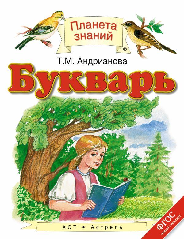 Букварь. 1 класс. Учебник Андрианова Т.М.
