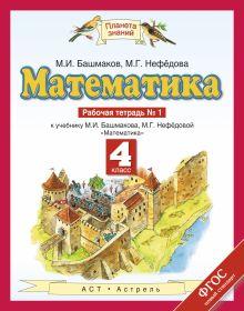 Башмаков М.И., Нефедова М.Г. - Математика. 4 класс. Рабочая тетрадь № 1 обложка книги