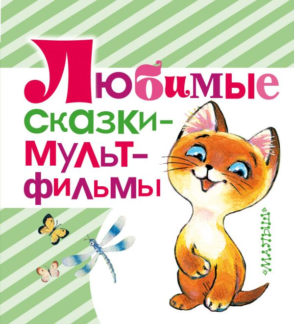 Любимые сказки - мультфильмы Сутеев В.Г., Остер Г.Б., Липскеров М.Ф., Карганова Е.Г. и др.