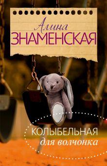 Знаменская А. - Колыбельная для Волчонка обложка книги