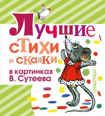 Лучшие стихи и сказки в картинках В.Сутеева Сутеев В.Г., Барто А.Л. и др.