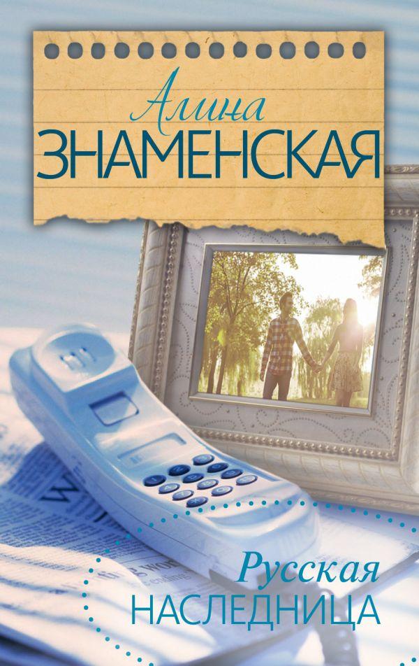 Русская наследница Знаменская А.