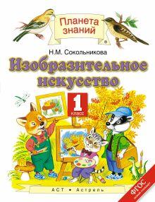 Сокольникова Н.М. - Изобразительное искусство. 1 класс. Учебник обложка книги