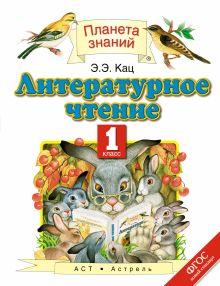 Кац Э.Э. - Литературное чтение. 1 класс обложка книги