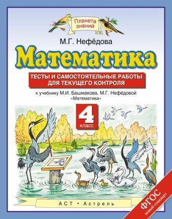 Математика. 4 класс. Тесты и самостоятельные работы для текущего контроля Нефедова М.Г.