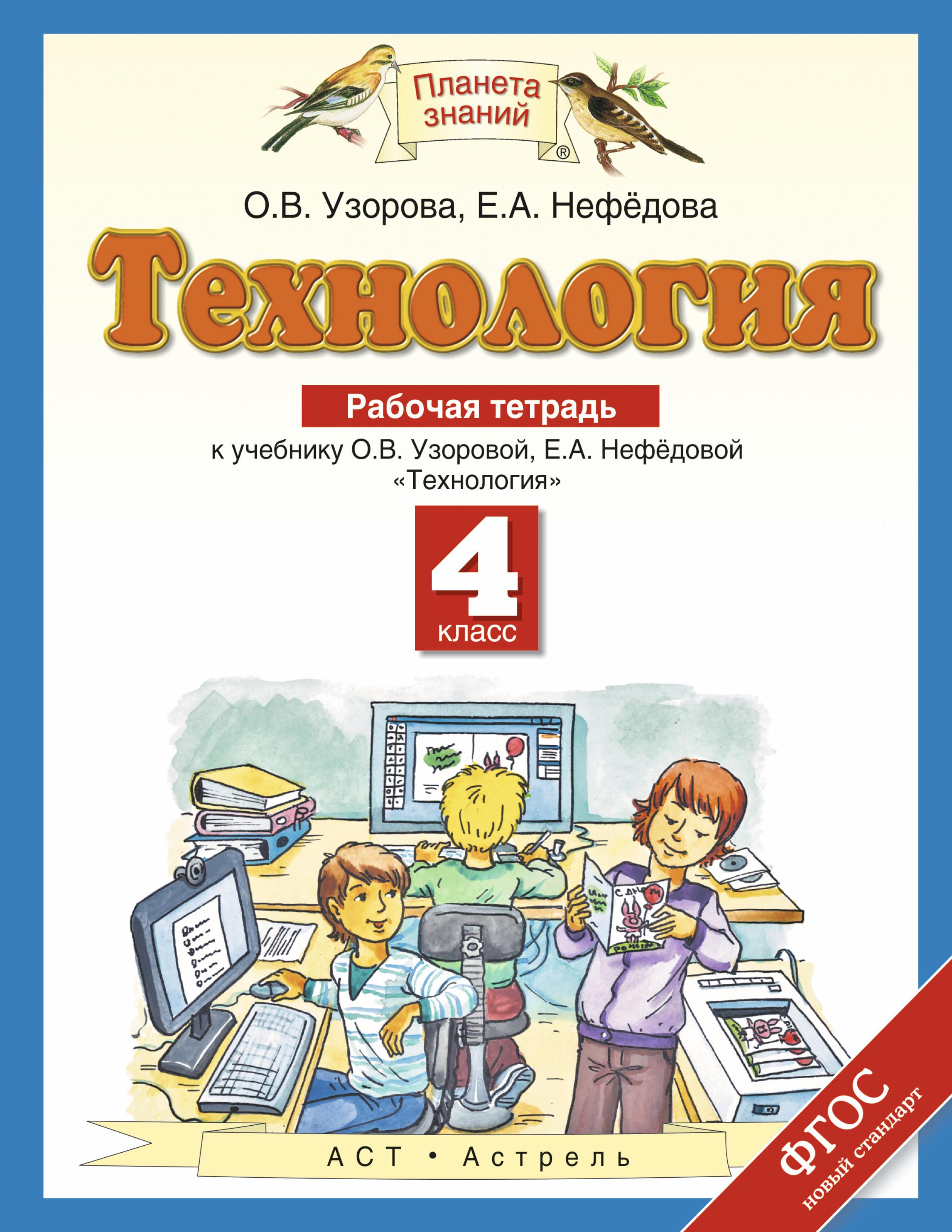 Технология. 4 класс. Рабочая тетрадь ( Узорова О.В., Нефедова Е.А.  )