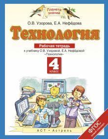 Узорова О.В. - Технология. 4 класс. Рабочая тетрадь обложка книги