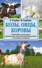 Голубев К.А., Голубева М.В. - Козы. Овцы. Коровы' обложка книги