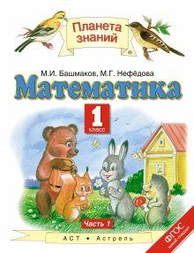 Башмаков М.И., Нефёдова М.Г. - Математика. 1 класс. В 2 ч. Ч. 1 обложка книги