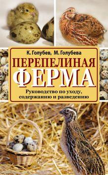 Голубев К.А., Голубева М.В. - Перепелиная ферма обложка книги