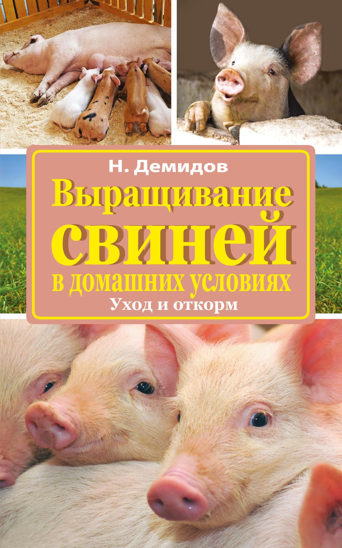 Выращивание свиней в домашних условиях. Уход и откорм ( Демидов Н.Д.  )
