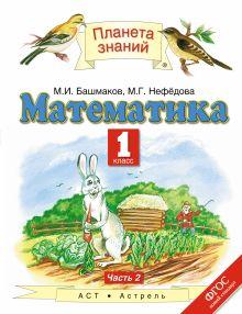 Башмаков М.И., Нефедова М.Г. - Математика. 1 класс. Учебник. Часть 2 обложка книги