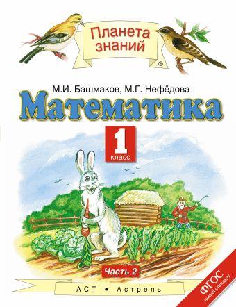 Математика. 1 класс. Учебник. Часть 2 Башмаков М.И., Нефедова М.Г.