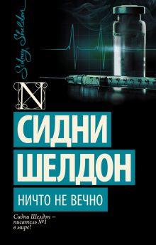 Шелдон С. - Ничто не вечно обложка книги