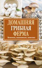 Богданова Н.Е. - Домашняя грибная ферма' обложка книги
