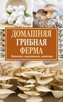 Богданова Н.Е. - Домашняя грибная ферма обложка книги