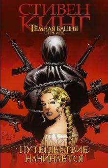 Кинг С. - Темная башня: Стрелок. Книга 1. Путешествие начинается обложка книги