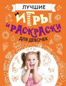 - Лучшие игры и раскраски для девочек обложка книги