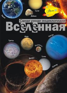 Собе-Панек М.В. - Вселенная обложка книги