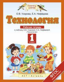 Узорова О.В., Нефёдова Е.А. - Технология. 1 класс. Рабочая тетрадь обложка книги