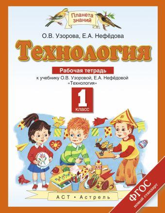 Технология. 1 класс. Рабочая тетрадь Узорова О.В., Нефёдова Е.А.