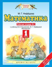 Нефедова М.Г. - Математика. 1 класс. Рабочая тетрадь № 1 обложка книги
