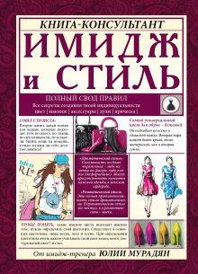 Мурадян Ю.М. - Имидж и стиль: полный свод правил обложка книги
