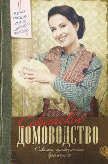 Тихонова И.С. - Советское домоводство обложка книги