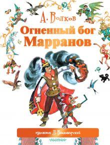 Огненный бог Марранов обложка книги