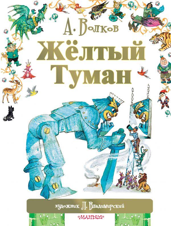Жёлтый туман Волков А.М., Владимирский Л.В.