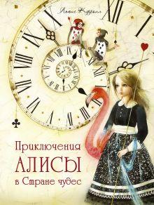 Кэрролл Л. - Приключения Алисы в стране чудес обложка книги