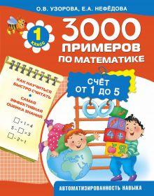 Узорова О.В. - 3000 примеров по математике (счёт от 1 до 5). 1 класс обложка книги