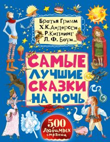 . - Самые лучшие сказки на ночь обложка книги