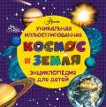 Космос и земля. Уникальная иллюстрированная энциклопедия для детей от ЭКСМО